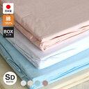 綿100%ボックスシーツ 日本製 セミダブルサイズ