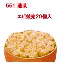 551 蓬莱 エビ焼売 20個入 プレゼント ギフト