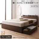 ロングセラー 人気 ベッド ベッドフレーム 収納付き 木製ベッド コンセント付き 収納ベッド 引き出し付きベッド ウォルナットブラウン ベッドフレームのみ セミダブル