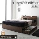 ロングセラー 人気 ベッド ベッドフレーム マットレス付き 収納付き 木製ベッド コンセント付き 収納ベッド 引き出し付きベッド ウォルナットブラウン マットレス付き シングル
