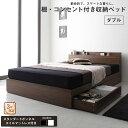 ロングセラー 人気 ベッド ベッドフレーム マットレス付き 収納付き 木製ベッド コンセント付き 収納ベッド 引き出し付きベッド ウォルナットブラウン マットレス付き ダブル