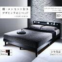 【送料無料】 棚・コンセント付きデザインすのこベッド スタンダードボンネルコイル マットレス付き セミダブル