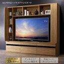 テレビ台 ハイタイプ テレビ 壁面収納 棚 ハイタイプテレビ台 テレビボード 収納 おしゃれ 55インチ 大型 AVラック ディスプレイ 可動棚 55型 50型 50インチ タップ おしゃれ