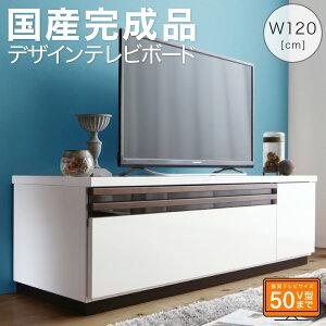 テレビ台 国産 120cm 完成品 テレビボード ローボード