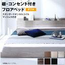 【送料無料】 ベッド ロータイプ ベット フレーム ベッドフレーム マットレス コンセ