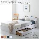 【送料無料】ロングセラー 人気 ベッド ベッドフレーム マットレス付き 収納付き 木製