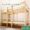 【最大P14倍★7/15 20:00〜23:59】コンパクト天然木2段ベッド ベッドフレームのみ セミシングル ショート丈