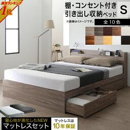ベッド シングルベッド シングル ベット シングルベッド セミダブルベッド ダブルベッド ベッドフレーム マットレス付き 収納付き 収納 収納ベッド グレー ブラウン 白 黒 宮付 おしゃれ マットレス付き シングル