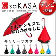 【送料無料】【Carry saKASA(キャリーサカサ)】傘 逆さ傘 濡れない 長傘 逆さまの傘 UVカット Teflon認証 オシャレ 超撥水 グラスファイバー骨