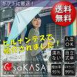 【送料無料】【CARRY saKASA(キャリーサカサ)】シティモデル 傘 逆さ傘 ファッション Teflon認証 濡れない 長傘 UVカット さかさま傘 オシャレ 超撥水 グラスファイバー骨