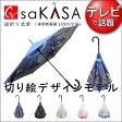 【送料無料】【Carry saKASA(キャリーサカサ)】切り絵モデル 傘 逆さ傘 濡れない 長傘 逆さまの傘 UVカット Teflon認証 オシャレ 超撥水 グラスファイバー骨