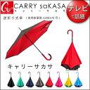 【CARRY saKASA(キャリーサカサ)】 濡れない傘 逆さ傘 さかさま傘 傘 おしゃれ ギフト