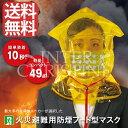 ★17時まであす楽対応★ライフキーパーS 火災避難用防煙フード型マスク 1枚