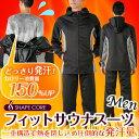 【送料無料】【男性用】 SHAPECORE シェイプコア フィットサウナスーツ メンズ(ブラック)