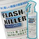 瞬間消臭 強力除菌スプレー フラッシュキラー 300ml【ホテルや病院でも採用される消臭除菌力】【5,400円以上送料無料】【ポイント最大35倍】Flashkiller