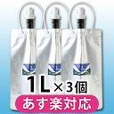 ★17時まであす楽対応★ H2-BAG 1L ×3個セット (加水素(H2)液体真空保存容器) 【水素水真空保存容器】H2bag