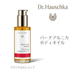 公式【正規品】Dr.ハウシュカ バーチ アルニカ ボデ