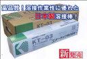 【代引き不可】【送料無料】コンドーKT溶接棒 3.2mm 20kg