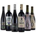 送料無料 欧州産 無添加&オーガニックワイン 単一品種赤飲み比べ6本セット