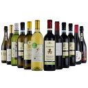 酸化防止剤 保存料 無添加 オーガニック 赤 白 泡 ワイン 12本 セット 送料無料 ヴィーガン認証