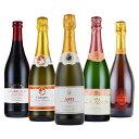 スパークリングワインセット甘口スパークリングワイン5本送料無料