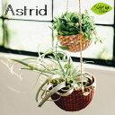 Astrid [ アストリッド ] ■ ハンギングバスケット   かご 【 インターフォルム 】