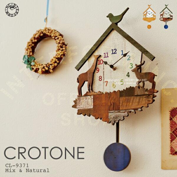 CROTONE [ クロトーネ ]■ 振り子時計 | 壁掛け時計 【 インターフォルム 】