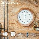 Srokowo [ スロコヴォ ] 壁掛け時計 ■ 電波時計 | 壁時計 | 掛け時計 【 インターフォルム 】