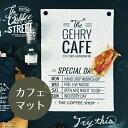 The Coffee Street [ ザ・コーヒーストリート ] カフェマット■ ランチョンマット | プレイスマット【 インターフォルム 】