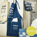 Butterfield Bros & Co. [ バターフィールド ブロス & コー ] エプロン ■ ワークエプロン | カフェエプロン【 インターフォルム 】