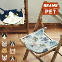Beans Pet [ ビーンズペット ] マット ■ 座布団 | チェアマット【 インターフォルム 】