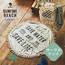 Sunfine Beach [ サンファインビーチ ] サークルケット ■ マルチクロス | マルチカバー 【 インターフォルム 】