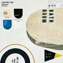 Lavatory Flag [ ラバトリーフラッグ ] トイレフタカバー / 洗浄便座用 ■ 便座カバー | フタカバー【 インターフォルム 】