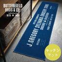 Butterfield Bros & Co. [ バターフィールドブロス&コー ] キッチンマット 180x45cm ■ マット | ロングマット【 インターフォルム 】