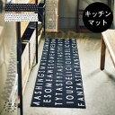 RoomClip商品情報 - Monto [ モント ] キッチンマット 180x45cm ■ マット | ロングマット【 インターフォルム 】