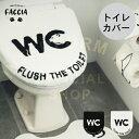 Faccia [ ファッチャ ] トイレカバー / 洗浄便座用 ■ 便座カバー   フタカバー【 インターフォルム 】