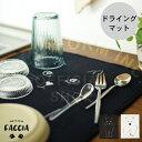 Faccia [ ファッチャ ] ドライングマット ■ 水きりマット【 インターフォルム 】