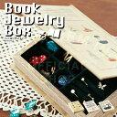 BookJewelryBox [ ブックジュエリーボックス ]■ アクセサリーケース | ジュエリーケース【 インターフォルム 】