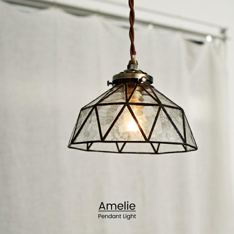 AMELIE [ アメリ ] ■ ペンダントライト | 天井照明 【 インターフォルム 】