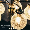 Marweles5 [ マルヴェル5 ] ■ ペンダントライト | シャンデリア 【 インターフォルム 】