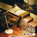Cevio [ チェヴィオ ] ■ デスクライト | デスクスタンド 【 インターフォルム 】