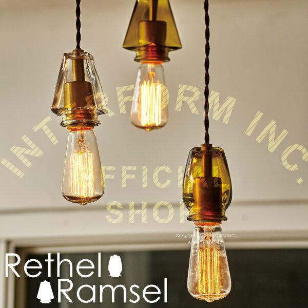 Rethel [ ルテル ]/ Ramsel [ ラムセル ] ■ ペンダントライト | 天井照明 【 インターフォルム 】