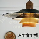 Antrim [ アントリム ] ■ ペンダントライト | 天井照明 【 インターフォルム 】