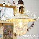 Vancelle [ ヴァンセル ] ■ ペンダントライト | 天井照明 【 インターフォルム 】