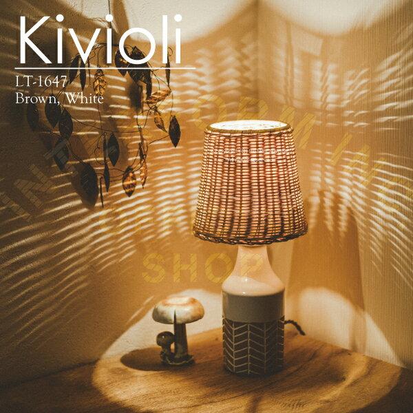 Kivioli [ キビオリ ] ■ テーブルライト   スタンドライト 【 インターフォルム 】
