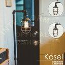 Kosel [ コーゼル ] ■ フロアライト | スタンドライト 【 インターフォルム 】