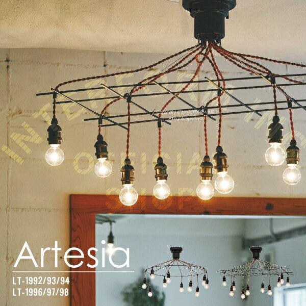 Artesia [ アーティシア ] ■ ペンダントライト | 天井照明 【 インターフォルム 】