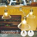Horatio 3 [ ホラティオ3 ] ■ ペンダントライト | 天井照明 【 インターフォルム 】