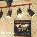 Flavio 5 [ フラヴィオ5 ] シーリングライト ■ スポットライト | 天井照明 【 インターフォルム 】