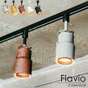 Flavio [ フラヴィオ ] ダクトレール専用  ■  スポットライト   天井照明 【 インターフォルム 】